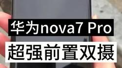 华为Nova7,超强前置双摄