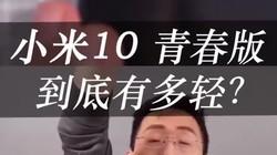 小米10青春版到底有多轻?