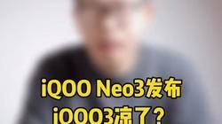 iQOONeo3发布,这是KO自家大哥iQOO3吗?