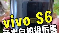 vivoS6的暗光自拍功能提升很大,S6点亮夜色点亮你