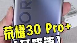 荣耀30Pro首发开箱!这款钛空银配色也太好看了吧