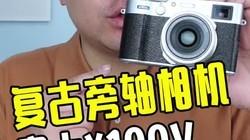 用复古旁轴相机拍照是什么体验?富士X100V