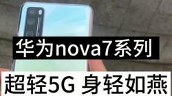华为Nova7系列,超轻5G,身轻如燕