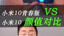 小米10青春版对比小米10颜值