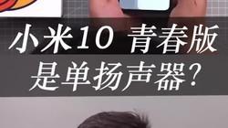 小米10青春版是单扬声器吗?