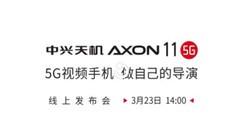 中兴天机Axon11 4天后见
