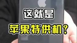 这就是苹果处理器我还不如用华为呢?