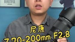 尼康Z70-200 F2.8评测