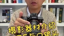索尼微单高性价比镜头腾龙28-75 f2.8介绍