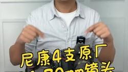 尼康四支24-70原厂镜头如何选择?