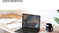 微软 Surface Laptop 2官方宣传