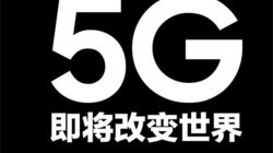 三星张代君鬼畜谈5G