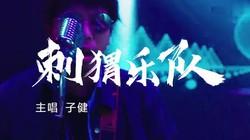 Redmi Note8刺猬乐队系列宣传片-主唱子健