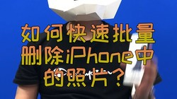 如何快速批量删除iPhone中的照片?