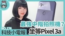 Pixel 3a将推出 最强中阶拍照机?