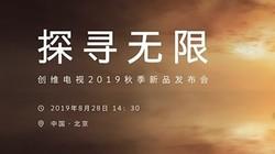 创维电视2019秋季新品发布会回顾