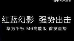 华为平板M6高能版首发直播:红蓝幻影CP强势出击