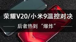 """荣耀V20&小米9温控对决 后者热到""""爆炸"""""""