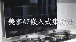 厨电新物种 美多A7嵌入式集成灶轻评测