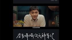 6月5日来看《李易峰的喵次元种草记》首映吧
