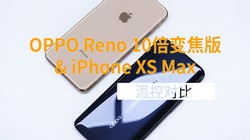 夏日温控对比 OPPO Reno暴虐iPhone XS Max