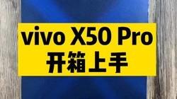 全网首发X50Pro开箱,拍照和颜值vivo拿捏了