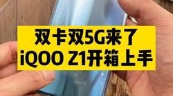 双卡双5G的iQOOZ1来了,看到性能部分我放心了