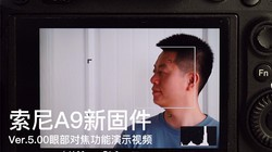 索尼A9新固件Ver.5.00眼部对焦功能演示