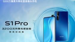 科技早报:vivo S1 Pro 3200像素升降摄像头今日开售