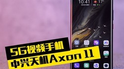 5G视频手机 中兴天机 Axon 11开箱体验
