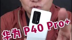 华为P40Pro+终终终...终于开箱了!这配置? #华为 #华为p40pro #华为p40