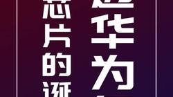 美国为何针对华为?#华为 #麒麟芯片 #5g #手机 #新基建