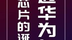 从芯片诞生看懂华为危机(五)#华为 #麒麟芯片 #5g #手机 #新基建