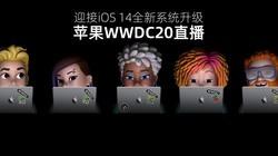 苹果WWDC20发布会