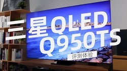 三星QLED电视Q950TS评测体验
