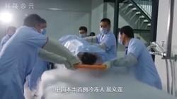 当生命按下暂停键:解密中国本土首例冷冻人#科学 #故事