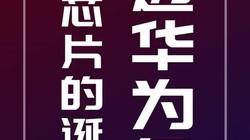 从芯片诞生看懂华为危机(一)#华为 #麒麟芯片 #手机 #soc #新基建