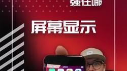 iOS到底比安卓强在哪?屏幕显示篇 #ios #苹果 #安卓 #iphone #miui12