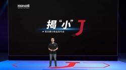 麦克赛尔液晶激光投影机J系列发布会直播