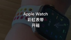 Apple Watch 彩虹表带开箱, 好看,买。#AppleWatch