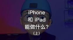 iPhone 和 iPad 结合在一起,可以做些什么?(上) #ipad