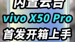 内置微云台 #vivox50系列 全网首发#开箱 体验