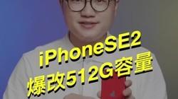 iPhoneSE2改装扩容512G船新版本 #iphonese2 #苹果扩容