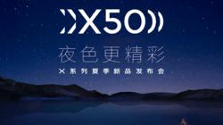 超感光微云台专业影像 vivo X50系列发布会回顾