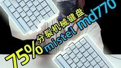 75%分裂机械键盘上手体验 你觉得这个造型如何?#机械键盘