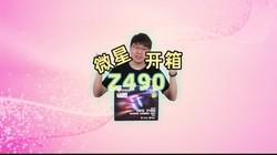 微星10代U主板Z490开箱