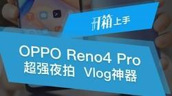 OPPO Reno4 Pro 超强夜拍 Vlog神器 #opporeno4