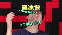 英伟达和AMD同定9月份发布新品!