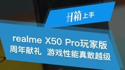 #realme X50Pro玩家版来了,游戏性能高得飞起