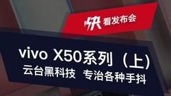 vivo X50系列发布会 上 云台黑科技,专治各种手抖#vivox50系列